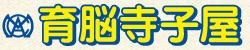 育脳寺子屋のイメージ